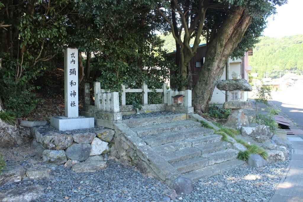 彌和神社2