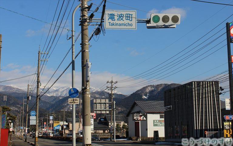 滝波町 多田の苗字