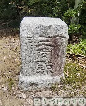 日野山三角点3