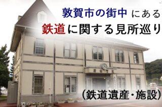 敦賀鉄道遺産巡り